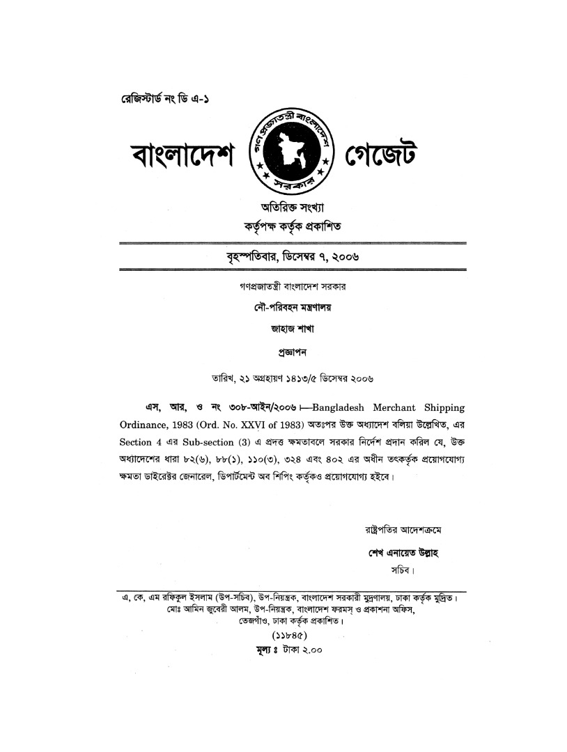 Bangladesh Flag Vessels Protection Ordinance